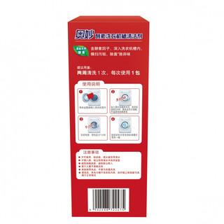 奥妙酵素洗衣机槽清洁剂125g*3袋洗衣机去污垢除异味清洗剂
