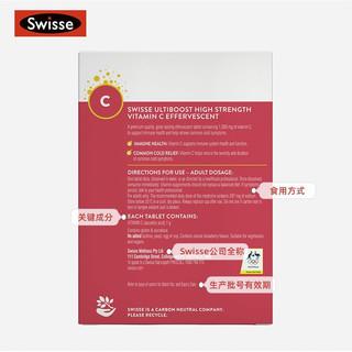 16日0点 : Swisse 斯维诗 高浓度维生素C泡腾片 60片