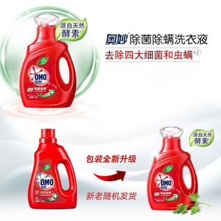 奥妙OMO 除菌除螨 洗衣液 1kg 源自天然酵素 持久留香 ()