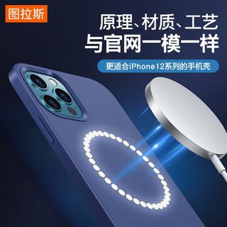 图拉斯 苹果12手机壳iPhone12 Pro max液态硅胶防摔套 海军蓝贈钢化膜+1年质保