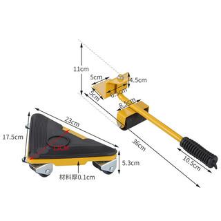 欧润哲 搬家搬运器省力移物器家具重物移动搬家器滑轮万向轮家具移动器 黄色五件套 400公斤承重
