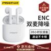 品胜(PISEN) 蓝牙耳机真无线苹果华为降噪5.0运动双耳入耳式通用小米iphone荣耀OPPO T-Buds3白色