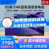 创维(SKYWORTH)55G71 55英寸4K全民AI娱乐电视 声控语音升降式摄像头 2+32GB 55G71