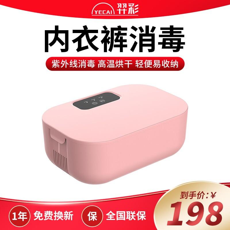 羿彩 VK-19 干衣机 粉色