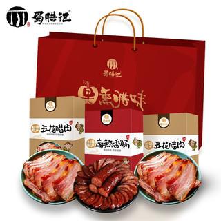 蜀腊记 果熏腊味组合装  2口味 1.5kg(五花腊肉500g*2盒+麻辣香肠500g)