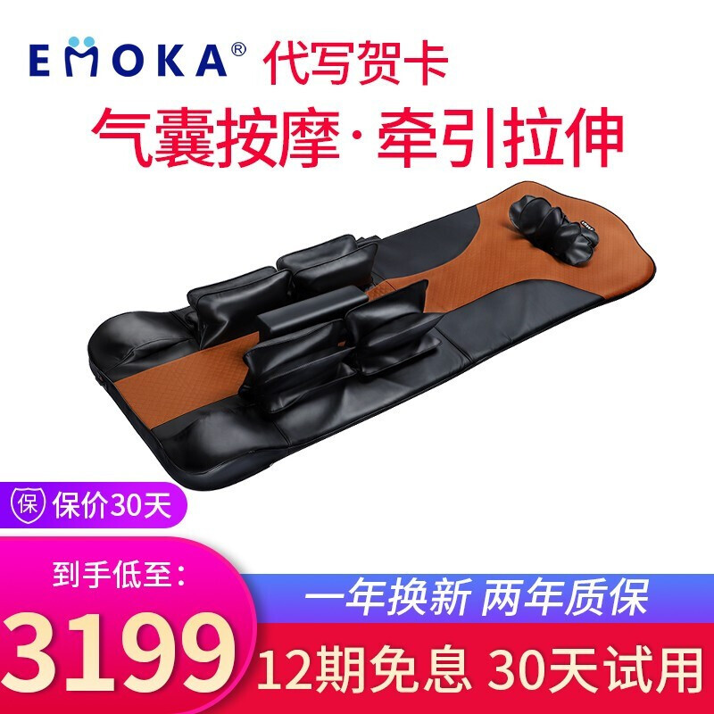 EMOKA 德国按摩垫按摩床垫全身可折叠气压气囊按摩器多功能电动揉捏按摩椅垫  EMK-608 棕色