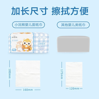 小浣熊 婴儿抽纸 柔润面纸巾原生木浆3层*110抽大尺寸180*160MM无香 3层110抽4+2