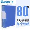 广博(GuangBo)资料册A4文件夹插页袋分类文件册商务办公用品塑料文件夹管理 80页(附赠外壳)