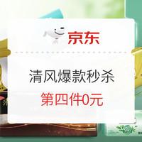 促销活动:京东 清风纸业官方旗舰店 爆款秒杀
