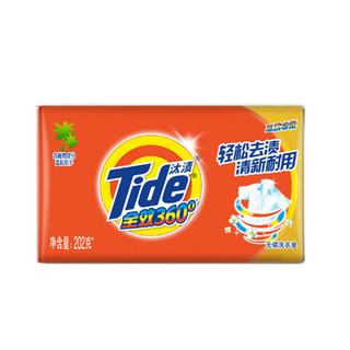 汰渍 Tide 全效洁净洗衣皂202G*10块 透明皂 肥皂 手洗 温和不伤手 10块组合
