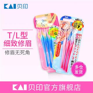 贝印(KAI) 日本修眉刀 细致安全L型T型刮眉刀 带防护网细节修眉 T型修眉刀(3把装)