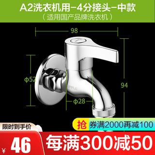 OPPLE铜主体单冷4分6分洗衣机拖把池龙头快开水嘴小龙头Q A2洗衣机用-4分接头-中款