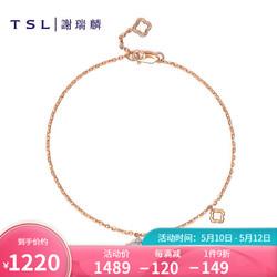 TSL 谢瑞麟 公主18K金镶嵌钻石皇冠手链女玫瑰金彩金手链BA126 钻石约3分(11颗) 定价类