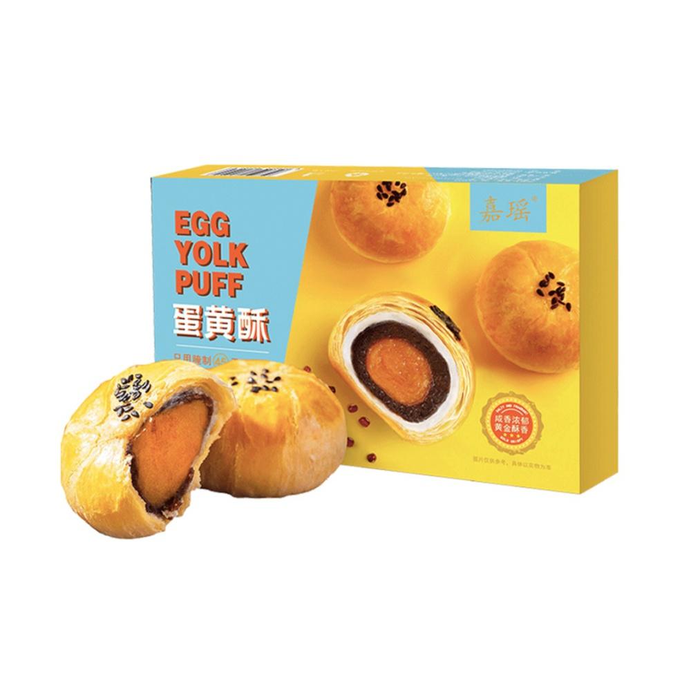 嘉瑶 蛋黄酥