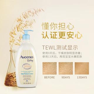 艾惟诺Aveeno 婴儿护肤进口 每日倍护天然燕麦舒缓润肤乳 燕麦多效修护护理霜护臀霜 每日倍护润肤乳532ml