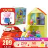 小猪佩奇儿童玩具塑料六一儿童节日生日礼物 啥是佩奇  男女孩3-6岁早教启蒙玩具 欢乐家庭屋套装(含4只公仔)