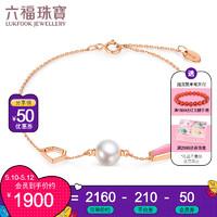 六福珠宝 18K金粉色幻境珐琅工艺海水珍珠手链女款含延长链 定价 G04TBKB02R 总重1.72克