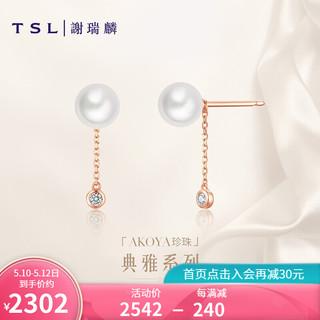 TSL谢瑞麟18k金耳饰典雅珍珠系列Akoya珍珠耳环耳线气质高贵送礼BB672 定价类(2粒钻石,共约6分)