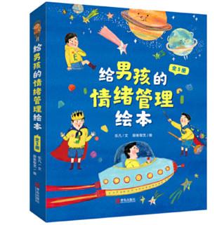 《给男孩的情绪管理绘本》(套装全5册)