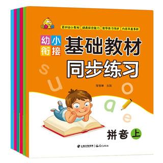 《幼小衔接基础教材同步练习》(套装共6册)