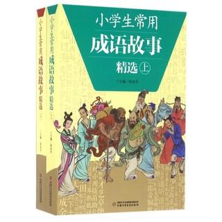 《小学生常用成语故事精选》(套装上下册)