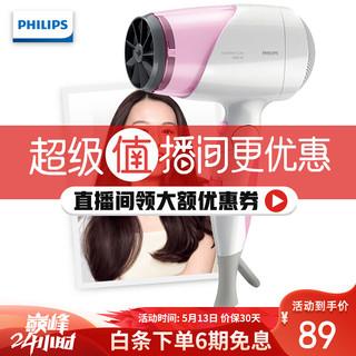 飞利浦(PHILIPS)电吹风机家用大功率6档冷热风恒温护发小巧可折叠 HP8200/00