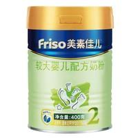Friso 美素佳儿 金装系列 较大婴儿奶粉 国行版 2段 400g