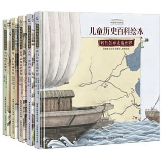 《中国国家博物馆儿童历史百科绘本》精装全5册