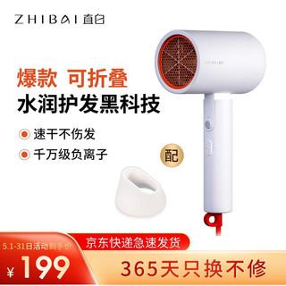 小米生态直白电吹风机家用 负离子大功率 孕妇儿童可用 理发店专业发廊速干冷热风低噪音 HL360可折叠