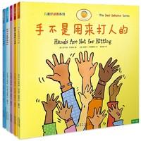 《手不是用来打人的》(儿童好品德系列,全5册)
