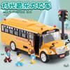宝乐星 儿童玩具男孩汽车模型仿真玩具车校车巴士客车惯性工程车美国校车