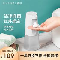 小米生态 直白(zhibai) 直白自动洗手机套装 智能全自动感应泡沫消毒洗手机 免接触更卫生 自动 WL1洗手机