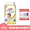 GOO.N大王光羽系列纸尿裤羽感轻薄透气婴儿宝宝尿不湿 纸尿裤M44片(6-11kg)
