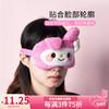名创优品(MINISO)Sanrio Characters玩趣绒面刺绣眼罩遮光睡眠弹力 My Melody