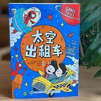 《 太空出租车》(全6册)