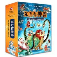 《东方有神兽》(精装全4册)