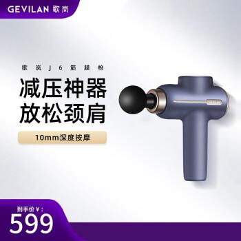 Gevilan歌岚筋膜枪肌肉放松按摩器迷你便携按摩枪电动静音颈膜机 J6 标配