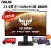 华硕TUF Gaming VG32VQE 31.5英寸曲屏 144Hz显示器2K HDR电脑显示器 VG32VQE