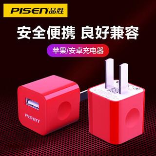 品胜iphoneX充电头7plus苹果6充5s充电器ip8数据线i7套装ip6充电USB头爱充 单充电头5V1A