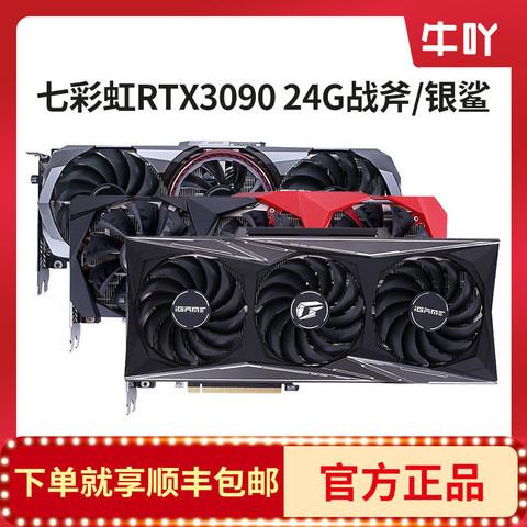 七彩虹RTX3090 24G战斧/水神/火神Vulcan OC电脑台式游戏独立
