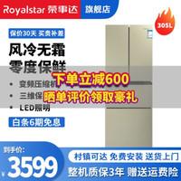 荣事达(Royalstar)305L风冷无霜 零度保鲜 变频多门冰箱 BCD-305WMGBR淡雅金
