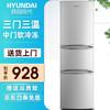 韩国现代(HYUNDAI)小型冰箱三门 双开门电冰箱家用大冰箱迷你宿舍冷冻冷藏节能 BCD-215银