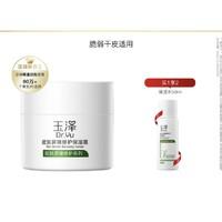 Dr.Yu 玉泽 皮肤屏障修护保湿霜 50g(赠保湿水50ml)