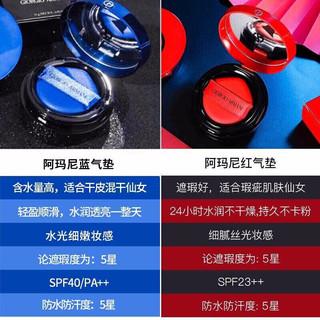 阿玛尼(ARMANI)气垫 轻垫精华蓝标 BB霜红/蓝气垫卓越遮瑕轻薄持久 红气垫4# 自然偏白