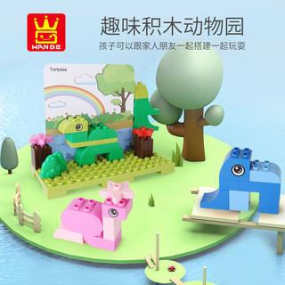 WANGE万格动物园大颗粒积木入门级启蒙教育积木幼儿园3-6岁 动物园朋友(441)