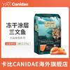 canidae卡比猫粮美国进口猫粮天然冻干涂层三文鱼冻干全猫粮5磅 鱼肉味 最佳赏喂期2021年9月1日前