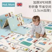 Hot Mom 辣妈 折叠爬行垫加厚xpe环保儿童防滑地垫 城市轨道180*200cm*1.5cm(加厚)