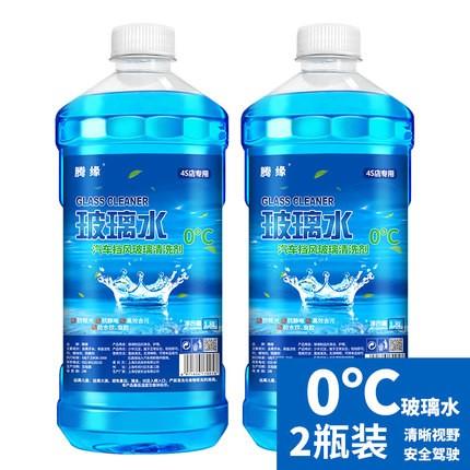 腾缘 汽车玻璃清洗液 1.2L*2瓶装