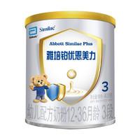 Abbott 雅培 铂优恩美力系列 幼儿奶粉 3段 400g