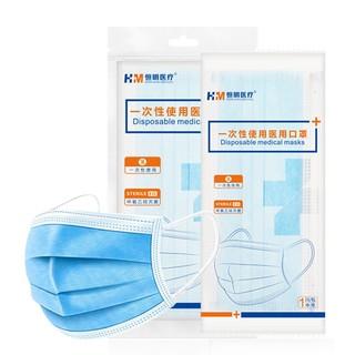 恒明医疗 恒明口罩一次性医疗医用医生医护专用独立包装三层外科儿童防病毒